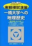 実戦模試演習一橋大学への地理歴史 2009年版—一橋大合格へのパスポート (大学入試完全対策シリーズ)