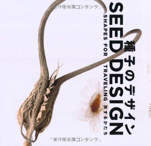 種子のデザイン  旅するかたち (INAX BOOKLET)