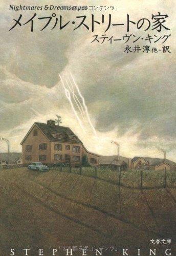 メイプル・ストリートの家 (文春文庫)