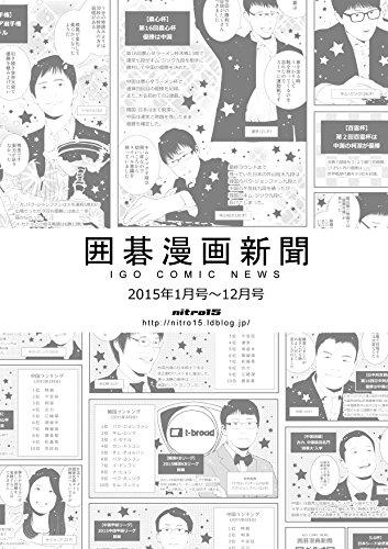 囲碁漫画新聞2015
