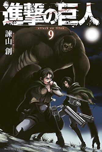 進撃の巨人(9) (週刊少年マガジンコミックス)