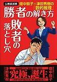公務員試験 畑中敦子×津田秀樹の数的推理 勝者の解き方 敗者の落とし穴