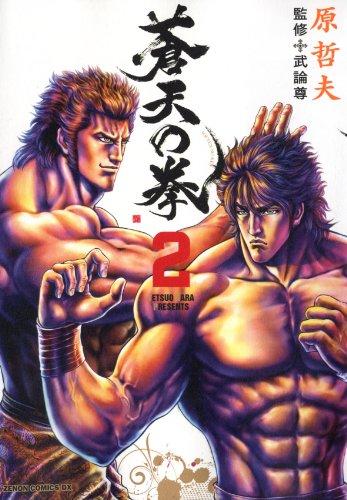 蒼天の拳 2 (ゼノンコミックスDX)