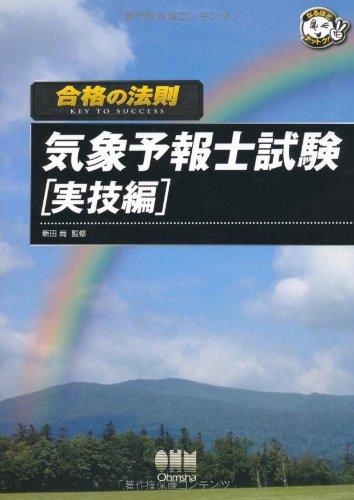 合格の法則 気象予報士試験 実技編 (なるほどナットク!)