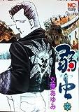 弱虫 22 (ニチブンコミックス)