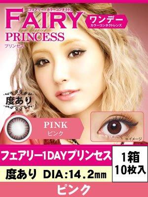 フェアリー ワンデー プリンセス ピンク0.50