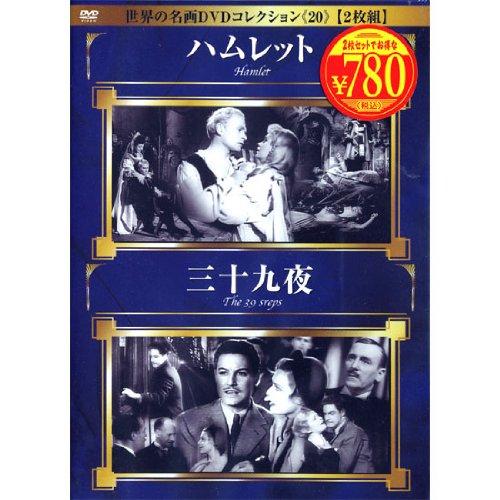 <2枚組> ハムレット/三十九夜  DSMP-020 [DVD]