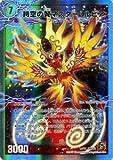 【デュエルマスターズ-ウルトラNEX-】時空の翼マスター・ルピア/蒼炎の覚醒者サイキック・NEX DMC62-001PR