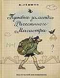img - for Putevye zametki Rasseyannogo Magistra book / textbook / text book