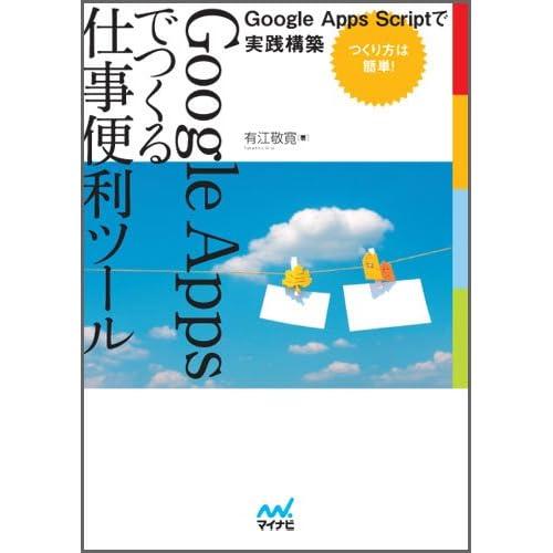 Google Appsでつくる仕事便利ツール ~Google Apps Scriptで実践構築~