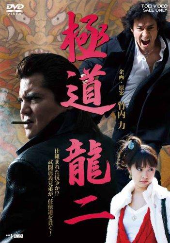 極道 龍二【DVD】