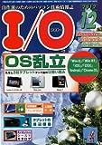 I/O (アイオー) 2012年 12月号 [雑誌]
