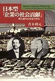 日本型「企業の社会貢献」―商人道の心を見つめる