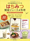 はちみつ健康ジュース&料理—はちみつってこんなにすごい!山田養蜂場おすすめ