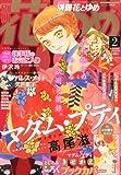 別冊 花とゆめ 2014年 02月号 [雑誌]