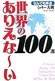 �ʤ�Ǥ�ɾ�� �����Τ��ꤨ��~��100��