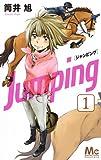Jumping 1 (マーガレットコミックス)