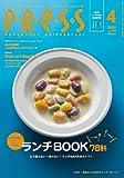 ながさきプレス4月号(2009)