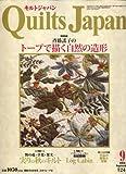 Quilts Japan (キルトジャパン) 2008年 09月号 [雑誌]