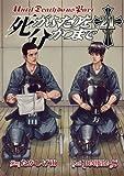 死がふたりを分かつまで (21) (ヤングガンガンコミックス)