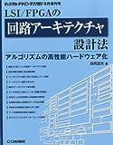 LSI/FPGAの回路アーキテクチャ設計法 2012年 06月号 [雑誌]