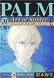 蜘蛛の紋様 2 (2) (WINGS COMICS パーム 31)