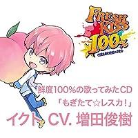 鮮度100%の歌ってみたCD 「もぎたて☆レスカ!」 イクト CV.増田俊樹出演声優情報
