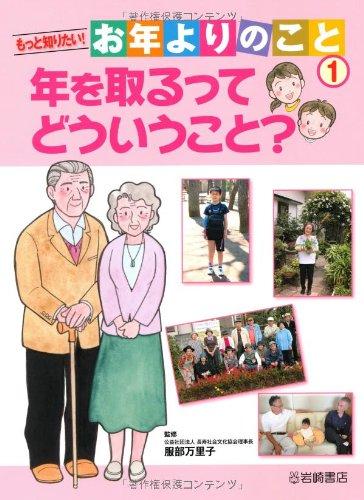 もっと知りたい!お年よりのこと〈1〉年を取るってどういうこと? (もっと知りたい! お年よりのこと)