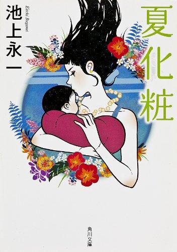 夏化粧 (角川文庫)