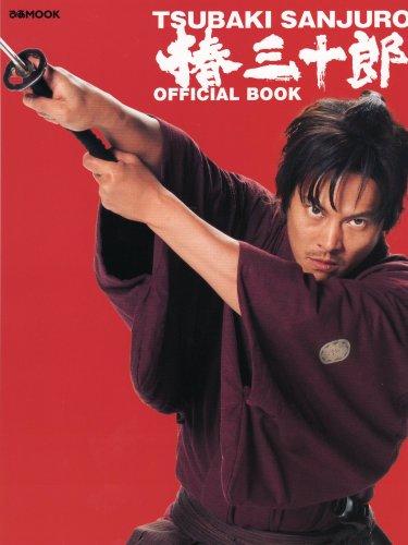 椿三十郎OFFICIAL BOOK (ぴあMOOK)