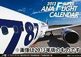 ANA「フライト」特大版 カレンダー 2014年