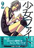 少女ファイト 2 (イブニングKCDX)
