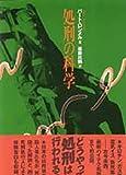 img - for Shokei no kagaku book / textbook / text book