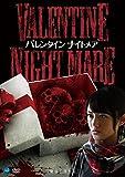 VALENTINE NIGHTMARE バレンタイン ナイトメア [DVD]