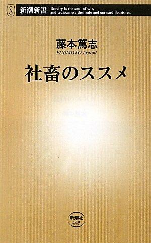 社畜のススメ (新潮新書)