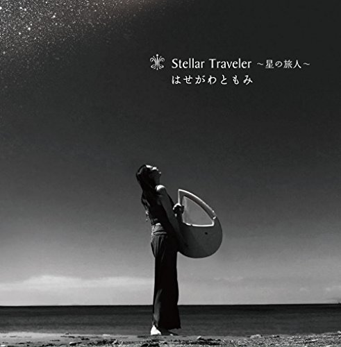 Stellar traveler 〜星の旅人〜