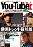 YouTuberマガジン (講談社 MOOK)
