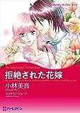愛の復活テーマセット vol.4 (ハーレクインコミックス)