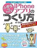 小学生でもわかるiPhoneアプリのつくり方