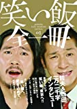 笑い飯全一冊 ( ヨシモトブックス ) (geinin zen issatsu series)の画像