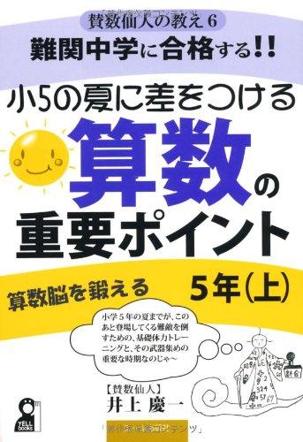 ... かっこいい小学生参考書ブログ : 漢字 読み 問題 小学生 : 小学生