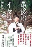 最後のイタコ (扶桑社BOOKS)