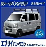 【スズキ】エブリィ/エブリイ DA64V・W(H17.8~H27.1)ハイルーフ 【高品質ルーフキャリア】