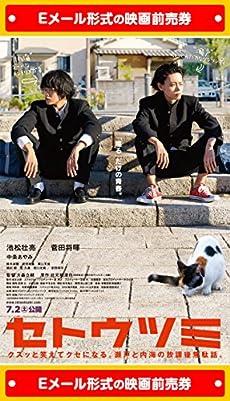 『セトウツミ』 映画前売券(ムビチケEメール送付タイプ)