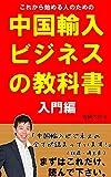 これから始める人のための中国輸入ビジネスの教科書【入門編】