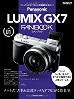 パナソニック LUMIX GX7 FANBOOK (インプレスムック デジタルカメラマガジンFANBOOKシリーズ NO.)