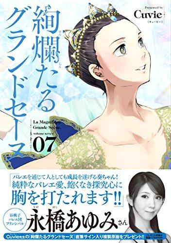 絢爛たるグランドセーヌ(7): チャンピオンREDコミックス