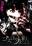 ゴスロリ処刑人[DVD]