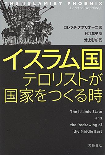 イスラム国 テロリストが国家をつくる時 (文春e-book)