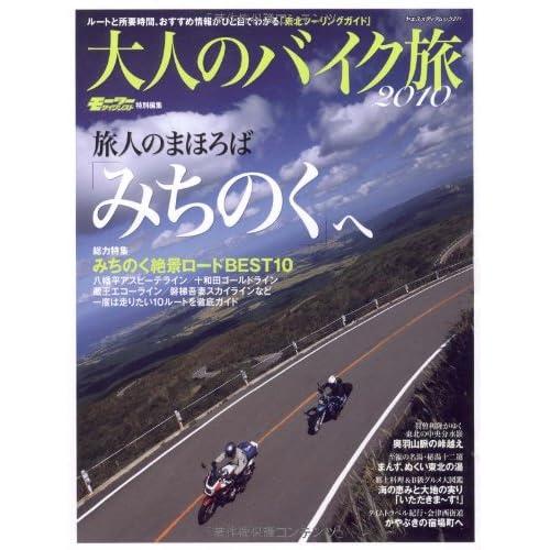 大人のバイク旅 2010 旅人のまほろば「みちのく」へ (ヤエスメディアムック 271)